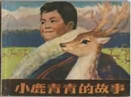 小鹿青青的故事