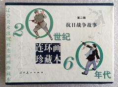 抗日战争故事 5册全 20世纪60年代