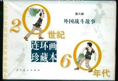 外国战斗故事 5册全 20世纪60年代