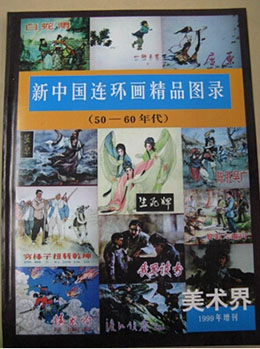 新中国连环画精品图录 美术界增刊