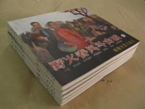 野火春风斗古城 5册全 天津99年版