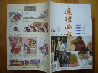 连环画报 2001年 第5期