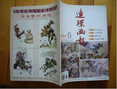 连环画报2001年第6期 50周年纪念特