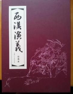 西汉演义 上美红函盒装套书