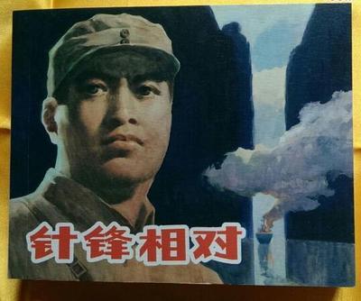 针锋相对—建党95周年特辑散本