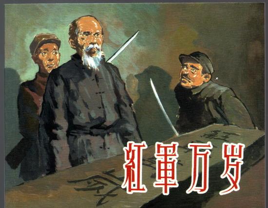 红军万岁——《红军颂:纪念长征胜利80周