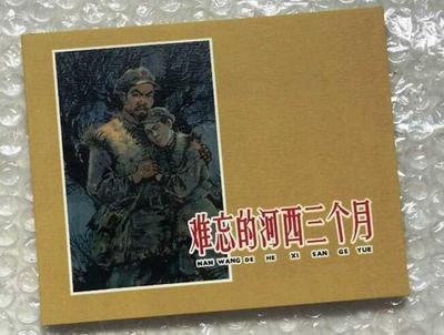 难忘的河西三个月 红军颂:纪念长征胜利