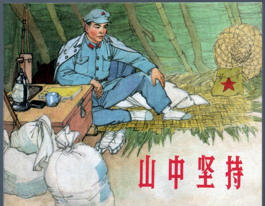 山中坚持——《红军颂:纪念长征胜利80周