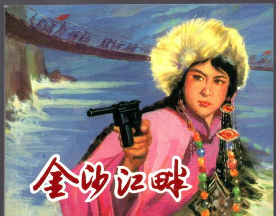 金沙江畔——《红军颂:纪念长征胜利80周