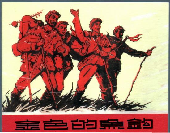 金色的鱼钩——《红军颂:纪念长征胜利80