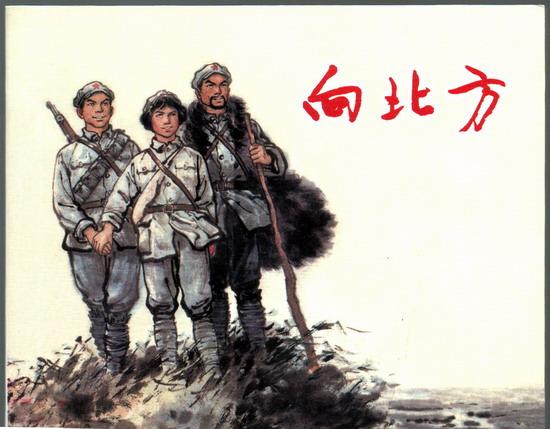 向北方——《红军颂:纪念长征胜利80周年