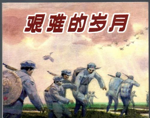 艰难的岁月——《红军颂:纪念长征胜利80