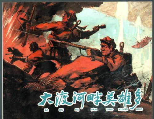大渡河畔英雄多—《红军颂:纪念长征胜利