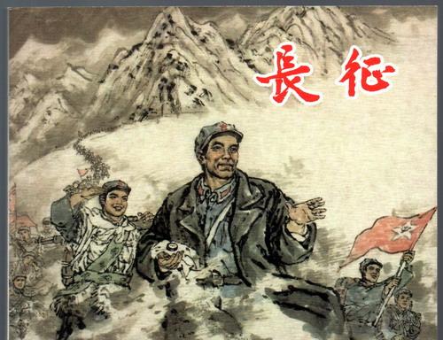 长征——《红军颂:纪念长征胜利80周年