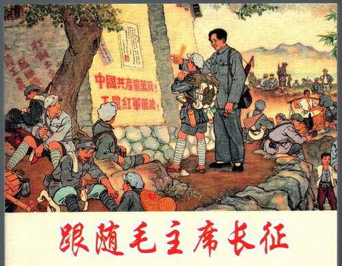 跟随毛主席长征——《红军颂:纪念长征胜利