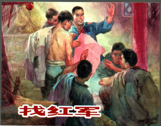 找红军——《红军颂:纪念长征胜利80周年