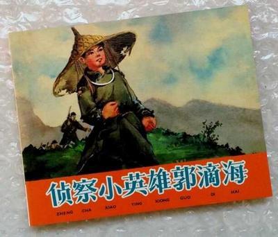 侦察小英雄郭滴海——《红军颂:纪念长征胜