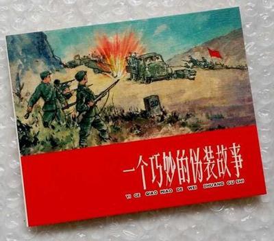 一个巧妙的伪装故事——《红军颂:纪念长征