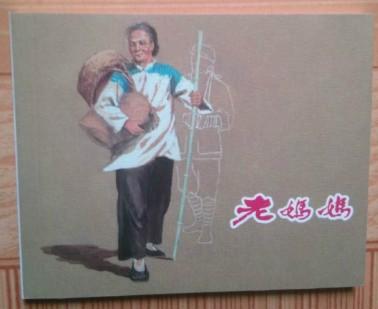 老妈妈 红军颂:纪念长征胜利80周年