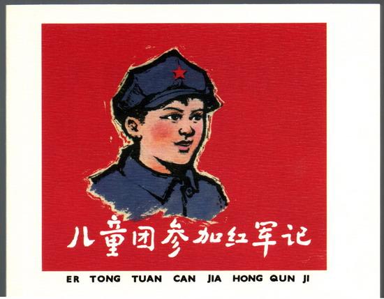 儿童团参加红军记—《红军颂:纪念长征胜