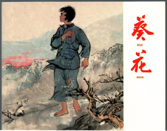 葵花——《红军颂:纪念长征胜利80周年
