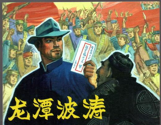 龙潭波涛——《红军颂:纪念长征胜利80周