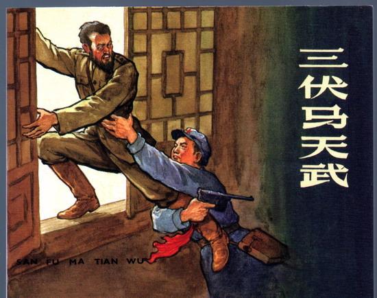 三伏马天武——《红军颂:纪念长征胜利80