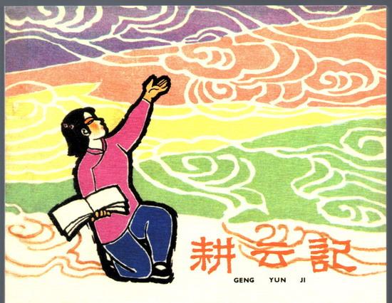 耕云记—建党95周年特辑散本