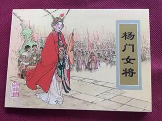 杨门女将 天津古典文学故事散本