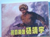 抗日英雄杨靖宇