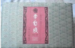 李自成 (27册全) 上美精品百种