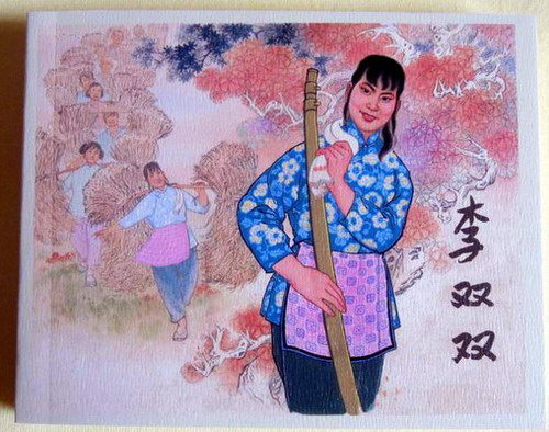 """李双双(上海""""永远的经典""""散本)"""