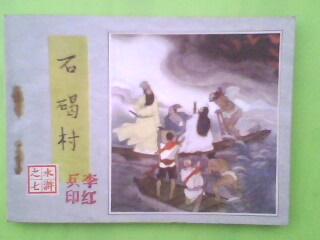 石碣村(水浒7)