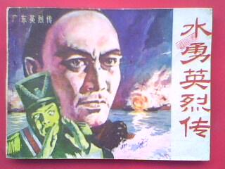 水勇英烈传(广东英烈传)