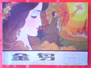 金鸟(格林童话)