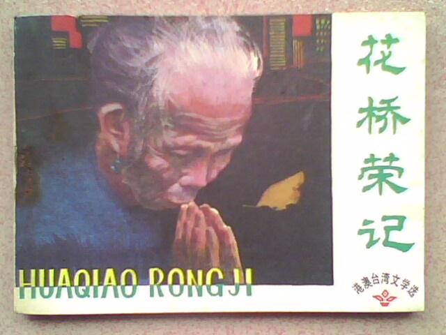 花桥荣记(港澳台文学选)