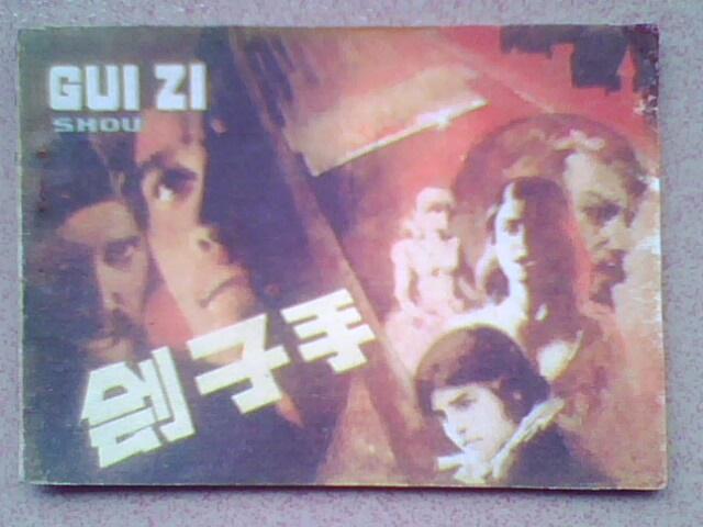 刽子手(6.8万册)