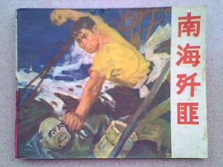 南海歼匪(广东民兵)