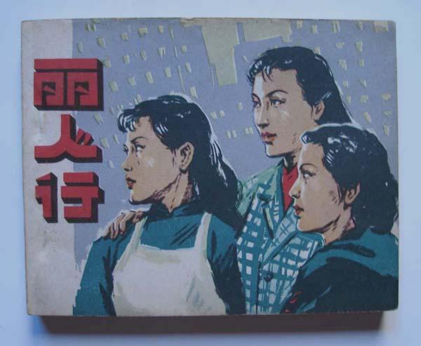 老版电影丽人行....L