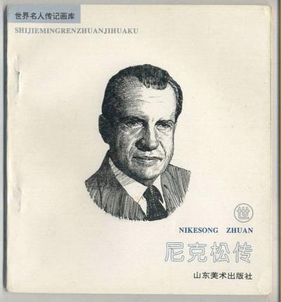名人传尼克松传