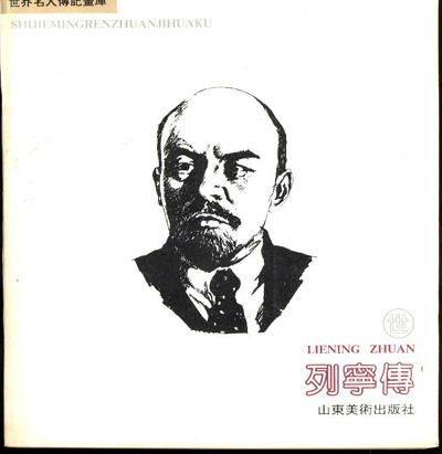名人传列宁传