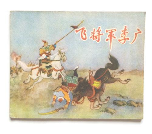 精品老版-飞将军李广