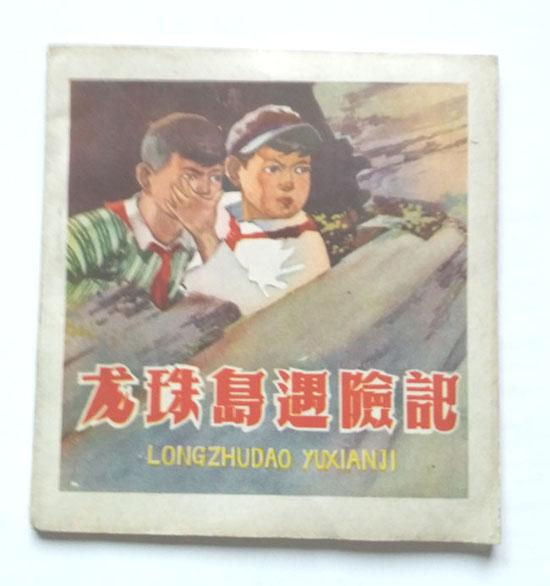 老版-龙珠岛遇险记