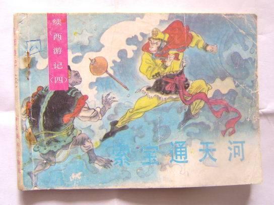 续西游记(4)