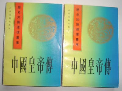 中国皇帝传连环画(上下全套)