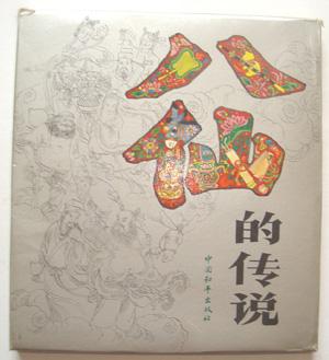 杨永青-八仙故事