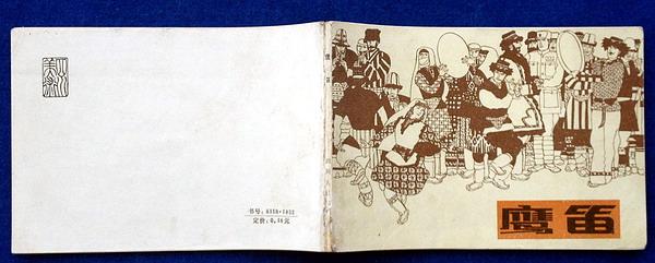 鹰笛(32开)叶毓中签名本!!!