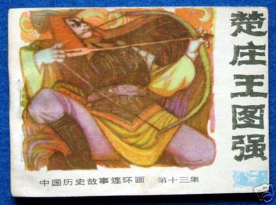 楚庄王图强[中国历史故事13] ——尤开