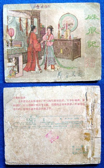 硃痕记(老版) 大师张令涛、胡若佛绘