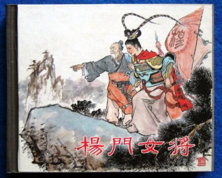 杨门女将(60开小精装)张伯诚 绘